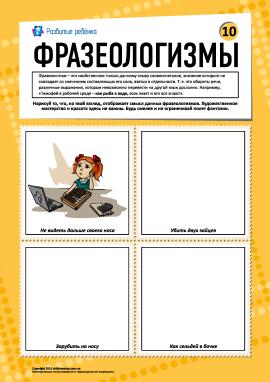 Фразеологізми № 10 (російська мова)
