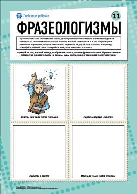 Фразеологізми № 11 (російська мова)