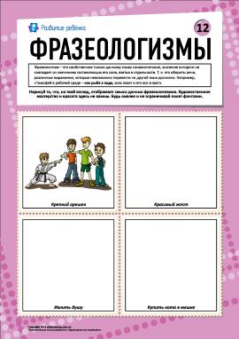 Фразеологізми № 12 (російська мова)