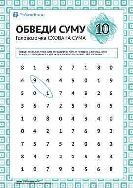 Головоломка: обведи суму «10»