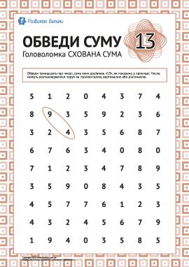 Головоломка: обведи суму «13»
