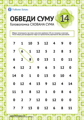 Головоломка: обведи суму «14»