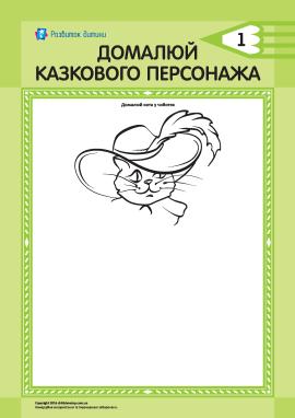 Домалюй казкового Кота в чоботях