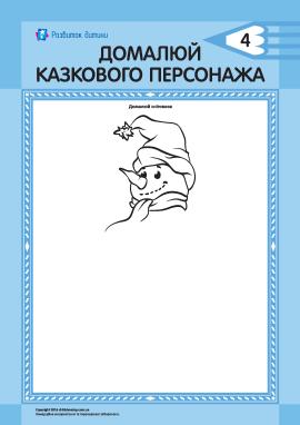 Домалюй казкового Сніговика