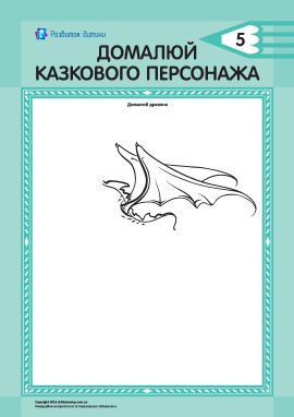 Домалюй казкового Дракона