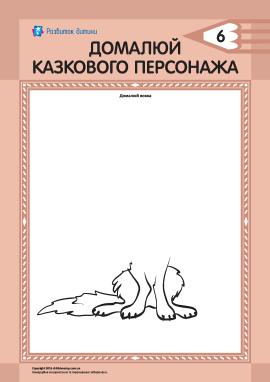 Домалюй казкового Вовка