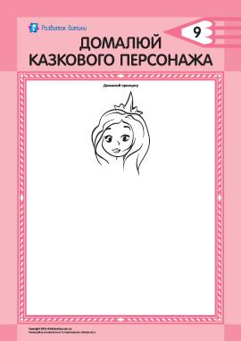 Домалюй казкову Принцесу