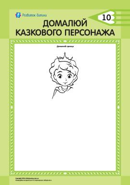 Домалюй казкового Принца