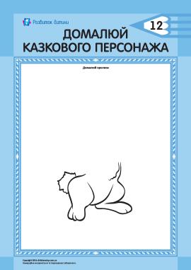 Домалюй казкового Кролика