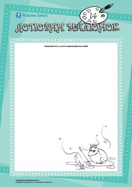 Доповни сюжет малюнка № 14