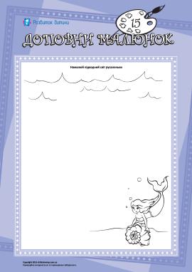 Доповни сюжет малюнка № 15