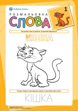 Розмальовка «Слова» №1 (кішка)