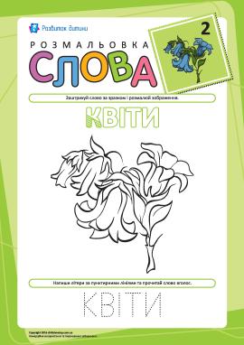 Розмальовка «Слова» №2 (квіти)