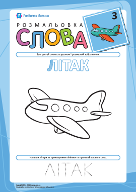 Розмальовка «Слова» №3 (літак)