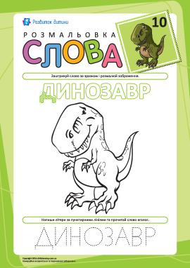 Розмальовка «Слова» №10 (динозавр)