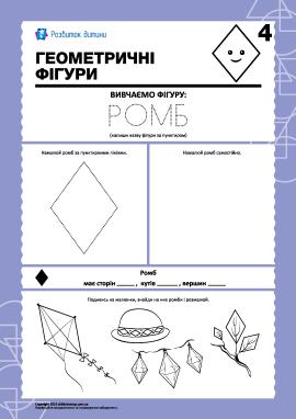 Геометричні фігури: вивчаємо ромб