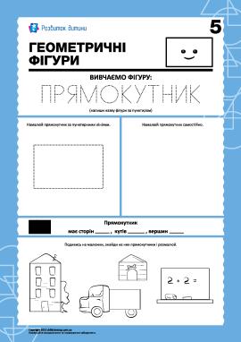 Геометричні фігури: вивчаємо прямокутник