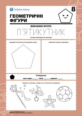 Геометричні фігури: вивчаємо п'ятикутник