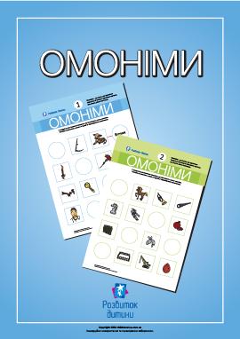 Вивчаємо омоніми (українська мова)