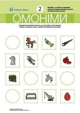 Омоніми № 2 (загін, кінь, ключ, гранат)