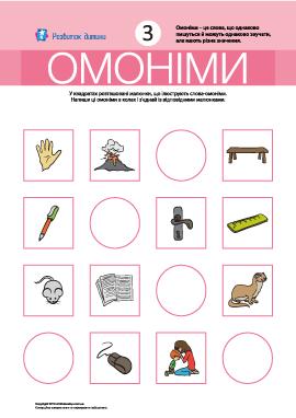 Омоніми № 3 (лінійка, ласка, кран, лава)