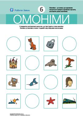Омоніми № 6 (хвіст, пара, ячмінь, череда)