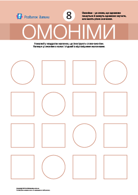 Омоніми № 8 (котик, зебра, лайка, зуб)