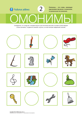 Омоніми № 2 («коса, конь, ключ, колокольчик»)