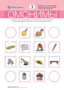 Омоніми № 3 («линейка, ласка, кран, лавка»)