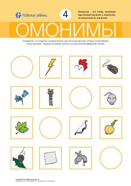 Омоніми № 4 («молния, мышь, лист, лук»)