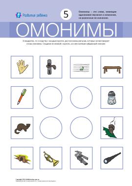 Омоніми № 5 («ручка, норка, соль, труба»)