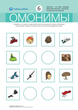 Омоніми № 6 («шишка, узелок, хвост, шляпка»)