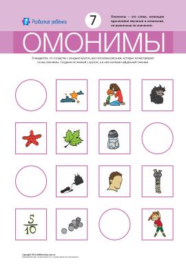 Омоніми № 7 («звезда, ежик, дробь, зарядка»)