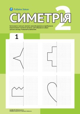 Вивчаємо симетрію за точками № 1