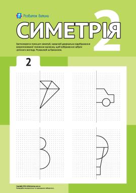 Вивчаємо симетрію за точками № 2