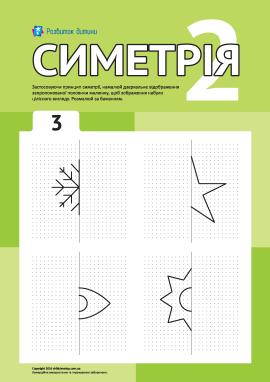 Вивчаємо симетрію за точками № 3