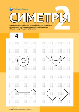 Вивчаємо симетрію за точками № 4