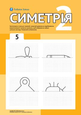 Вивчаємо симетрію за точками № 5