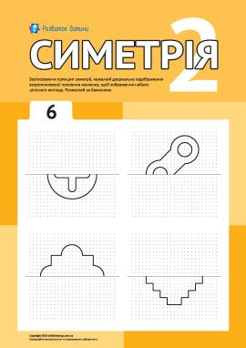 Вивчаємо симетрію за точками № 6
