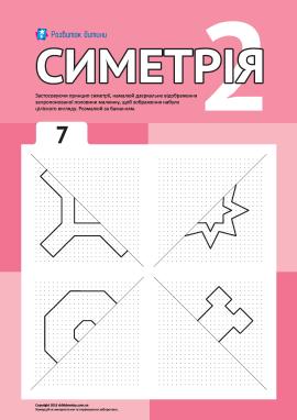 Вивчаємо симетрію за точками № 7