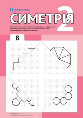 Вивчаємо симетрію за точками № 8