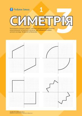 Вивчаємо дзеркальну симетрію № 1