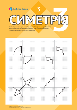 Вивчаємо дзеркальну симетрію № 3