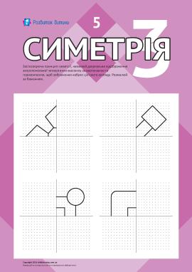 Вивчаємо дзеркальну симетрію № 5