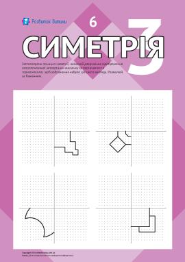 Вивчаємо дзеркальну симетрію № 6