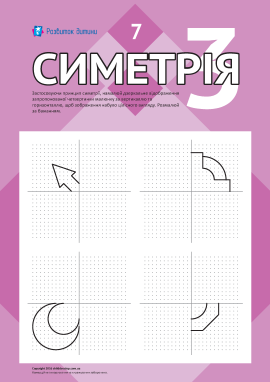 Вивчаємо дзеркальну симетрію № 7