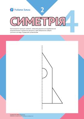 Учимось малювати симетрично № 2