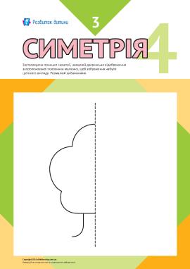 Учимось малювати симетрично № 3
