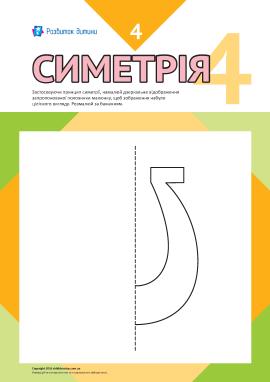 Учимось малювати симетрично № 4