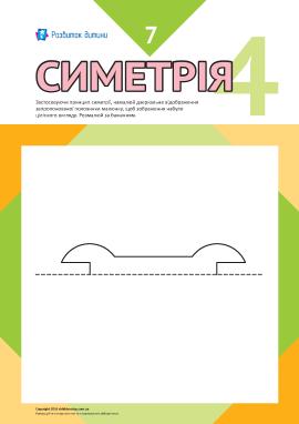 Учимось малювати симетрично № 7